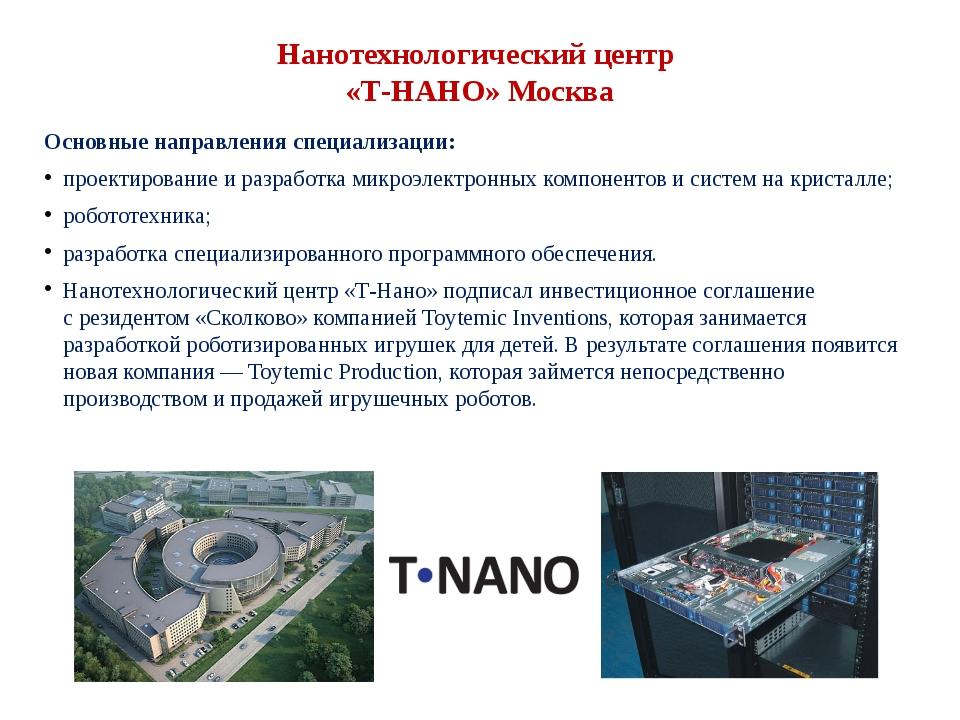 Нанотехнологический центр «Т-НАНО» Москва Основные направления специализации:...