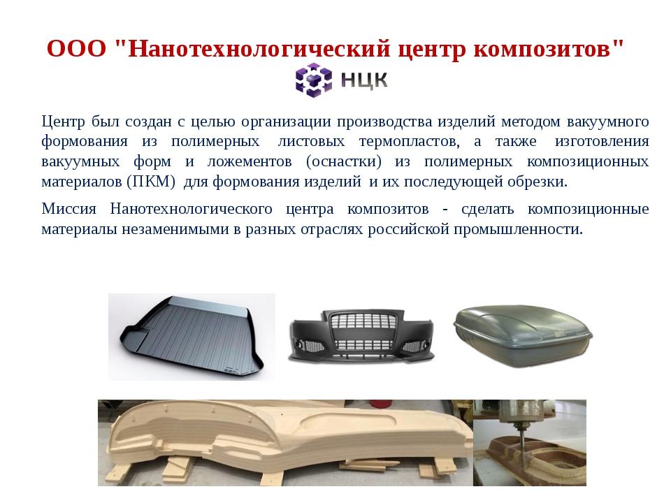 """ООО """"Нанотехнологический центр композитов"""" Центр был создан с целью организац..."""