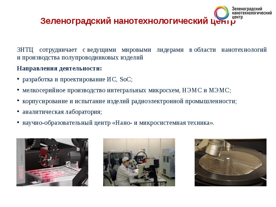 Зеленоградский нанотехнологический центр ЗНТЦ сотрудничает сведущими мировым...