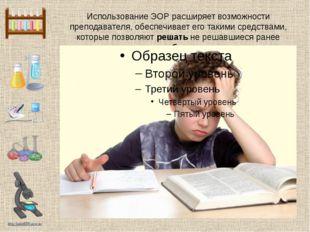 Использование ЭОР расширяет возможности преподавателя, обеспечивает его таким