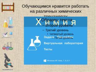 Обучающимся нравится работать на различных химических тренажерах http://linda