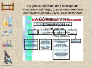 На уроках обобщения и повторения использую таблицы, схемы; они помогают систе