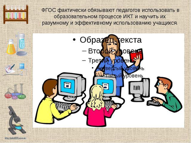 ФГОС фактически обязывают педагогов использовать в образовательном процессе...