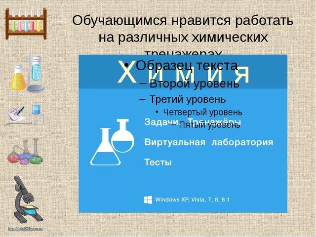 Обучающимся нравится работать на различных химических тренажерах http://linda...