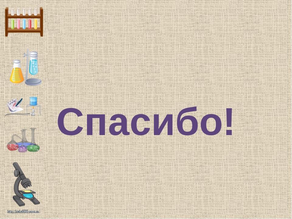 Спасибо! http://linda6035.ucoz.ru/