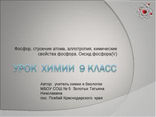 Фосфор, строение атома, аллотропия, химические свойства фосфора. Оксид фосфор
