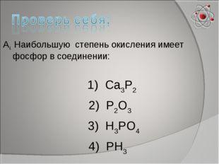 А4 Наибольшую степень окисления имеет фосфор в соединении: 1) Са3Р2 2) Р2О3 3