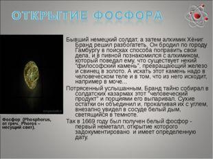 Фосфор (Phosphorus, от греч. Phoros – несущий свет). Бывший немецкий солдат,