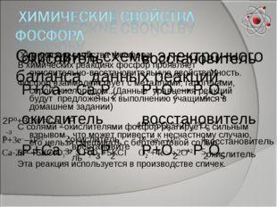 Химические свойства фосфора В химических реакциях фосфор проявляет окислител