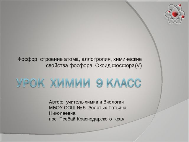 Фосфор, строение атома, аллотропия, химические свойства фосфора. Оксид фосфор...