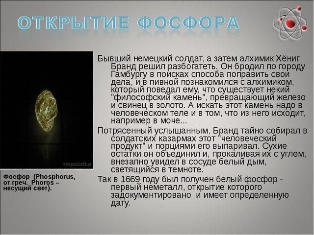 Фосфор (Phosphorus, от греч. Phoros – несущий свет). Бывший немецкий солдат,...