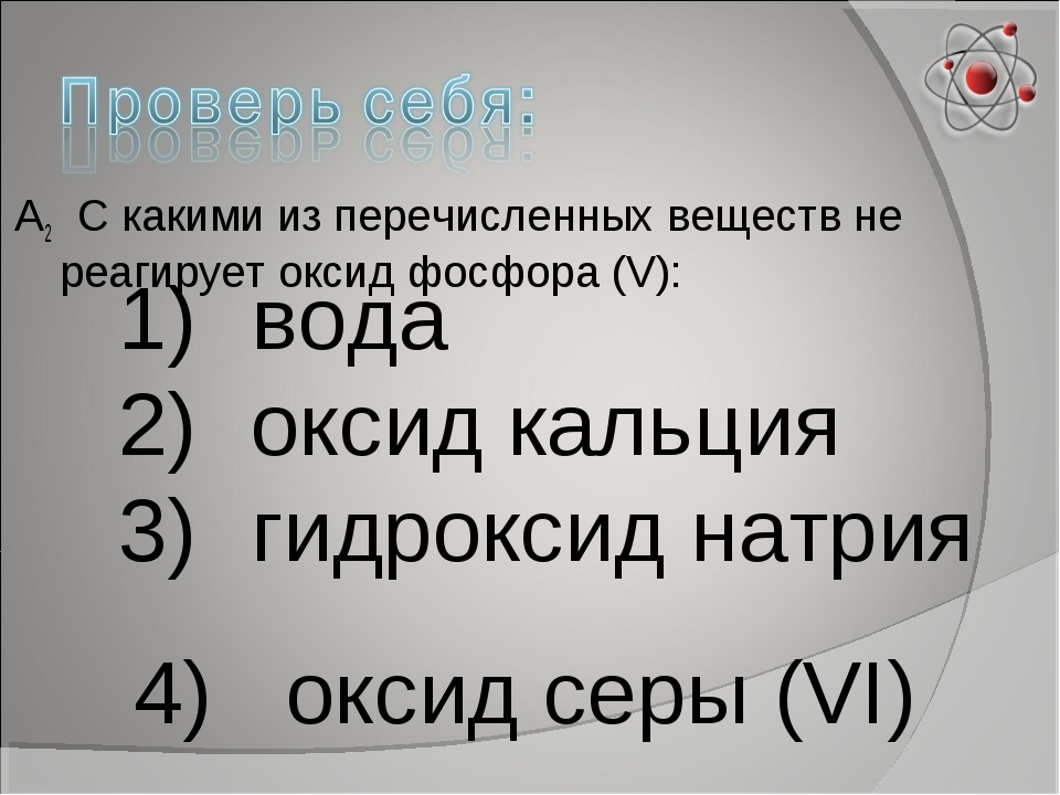 А2 С какими из перечисленных веществ не реагирует оксид фосфора (V): вода окс...