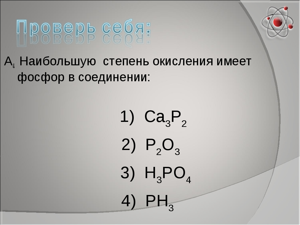 А4 Наибольшую степень окисления имеет фосфор в соединении: 1) Са3Р2 2) Р2О3 3...