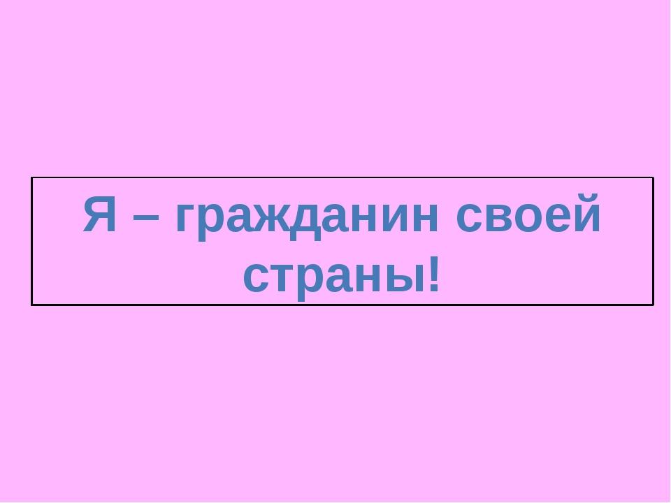 Я – гражданин своей страны!