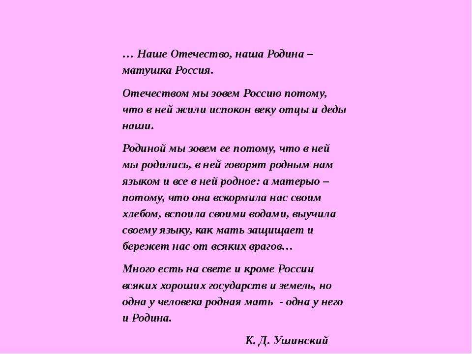 … Наше Отечество, наша Родина – матушка Россия. Отечеством мы зовем Россию по...