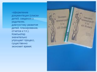 -оформление документации (списки детей, сведения о родителях, диагностику раз