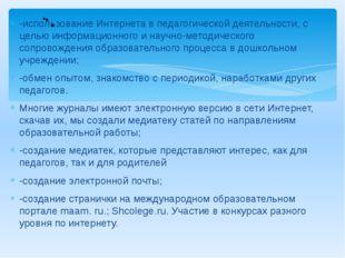 -использование Интернета в педагогической деятельности, с целью информационно