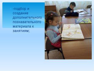 -подбор и создание дополнительного познавательного материала к занятиям;