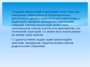 -создание презентаций в программе Рower Рoint для повышения эффективности обр