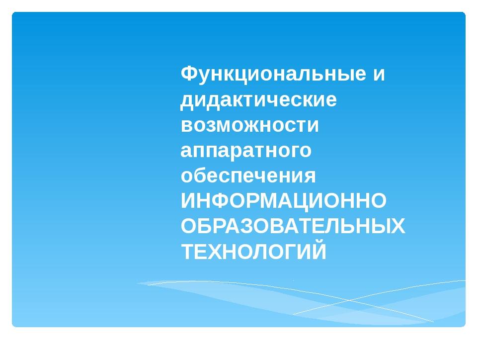 Функциональные и дидактические возможности аппаратного обеспечения ИНФОРМАЦИО...