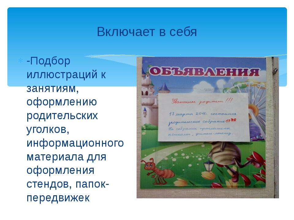 -Подбор иллюстраций к занятиям, оформлению родительских уголков, информационн...