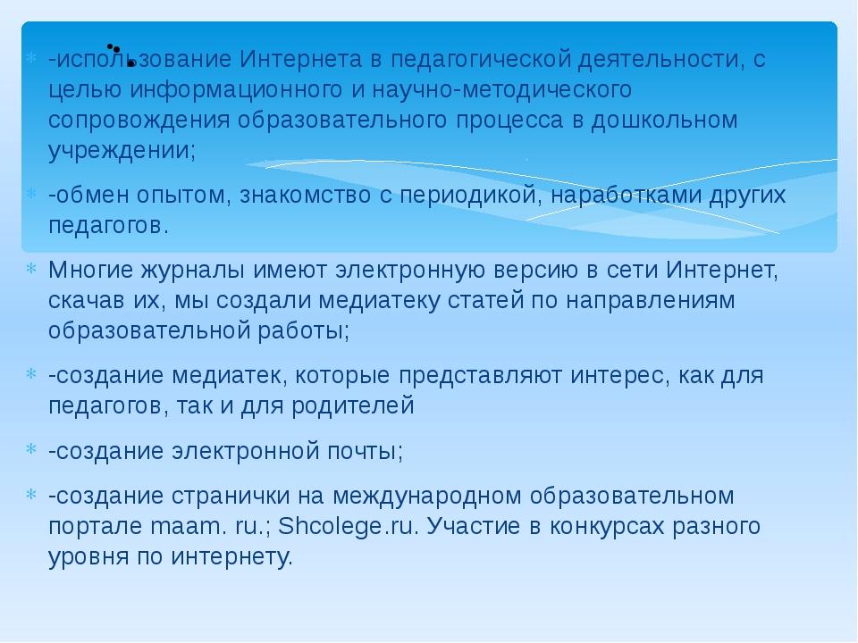 -использование Интернета в педагогической деятельности, с целью информационно...