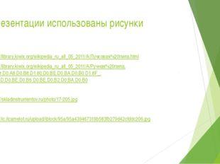 В презентации использованы рисунки http://library.kiwix.org/wikipedia_ru_all_