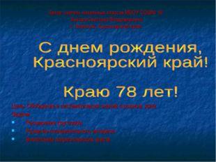 Автор: учитель начальных классов МБОУ СОШ№ 18 Зыкова Светлана Владимировна г