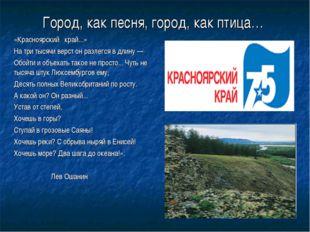 Город, как песня, город, как птица… «Красноярский край...» На три тысячи вер