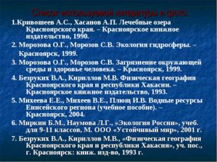 Список используемой литературы и фото: 1.Кривошеев А.С., Хасанов А.П. Лечебн