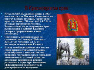 В Красноярском крае: КРАСНОЯРСК, краевой центр, в 3955 км к востоку от Москвы