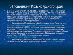 Заповедники Красноярского края. В крае создана крупная сеть природных резерва