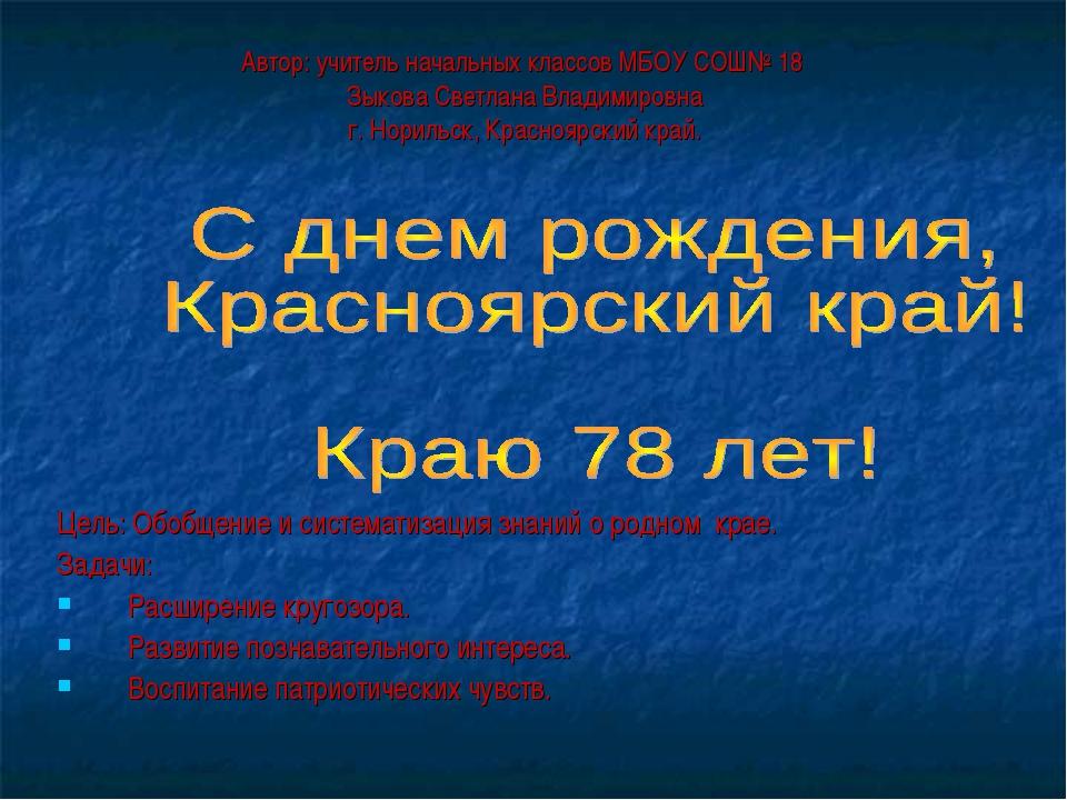 Автор: учитель начальных классов МБОУ СОШ№ 18 Зыкова Светлана Владимировна г...