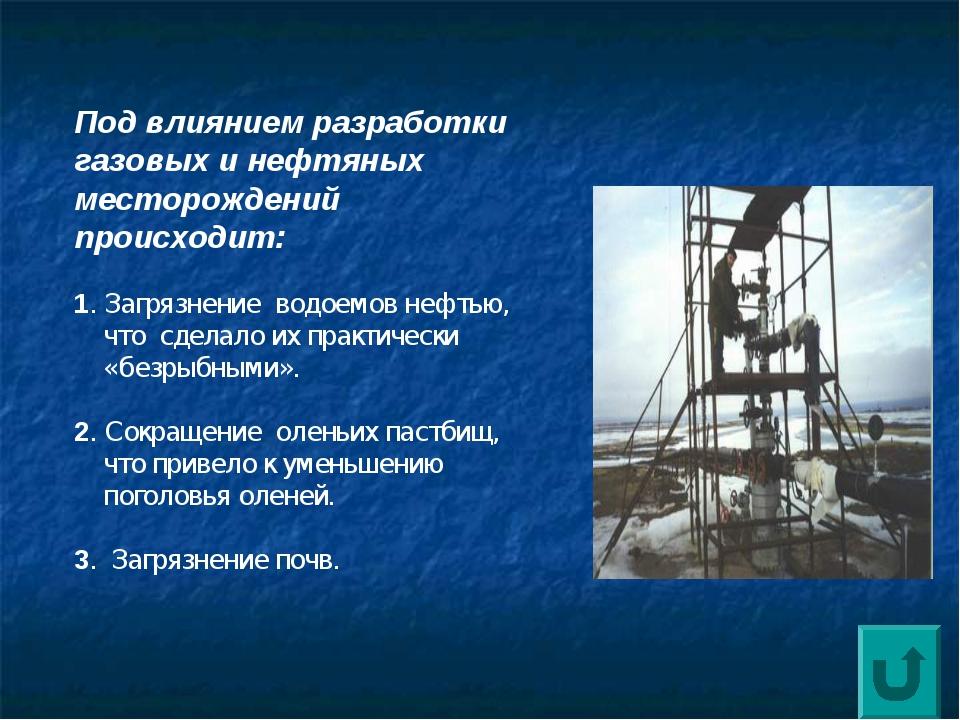 Под влиянием разработки газовых и нефтяных месторождений происходит: 1. Загр...