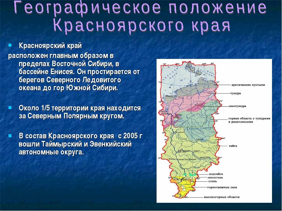 Красноярский край расположен главным образом в пределах Восточной Сибири, в б...