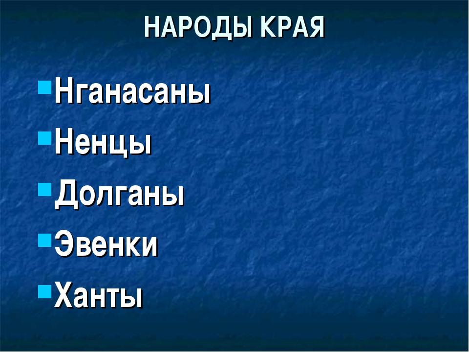 НАРОДЫ КРАЯ Нганасаны Ненцы Долганы Эвенки Ханты