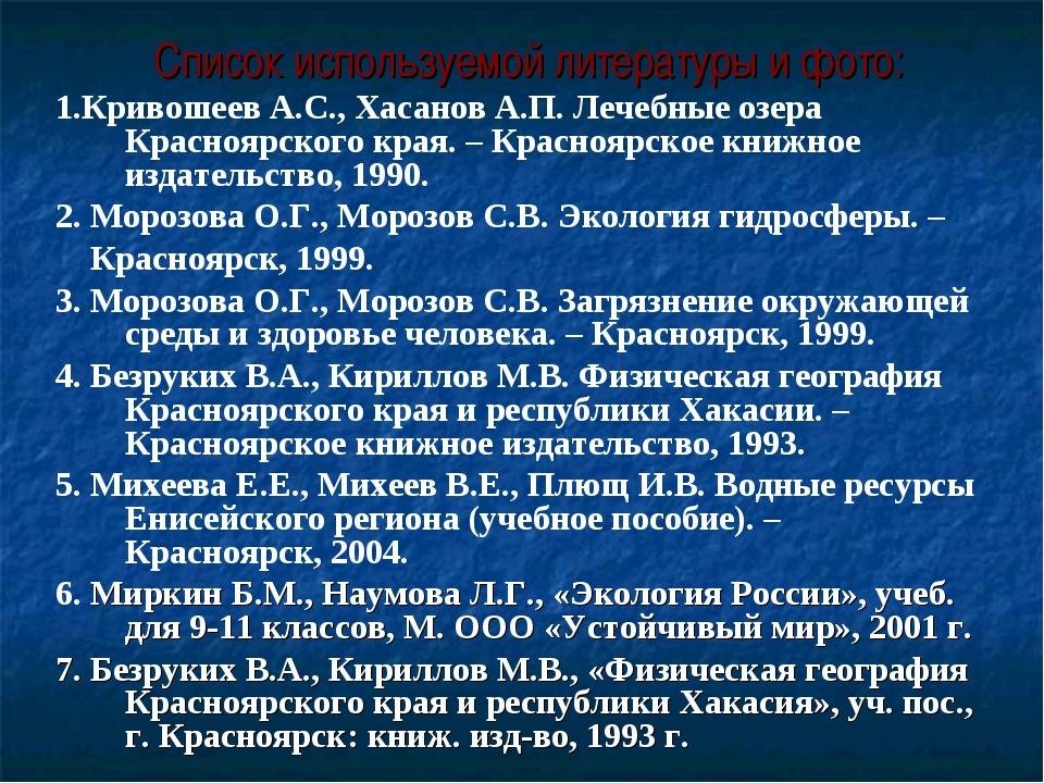Список используемой литературы и фото: 1.Кривошеев А.С., Хасанов А.П. Лечебн...