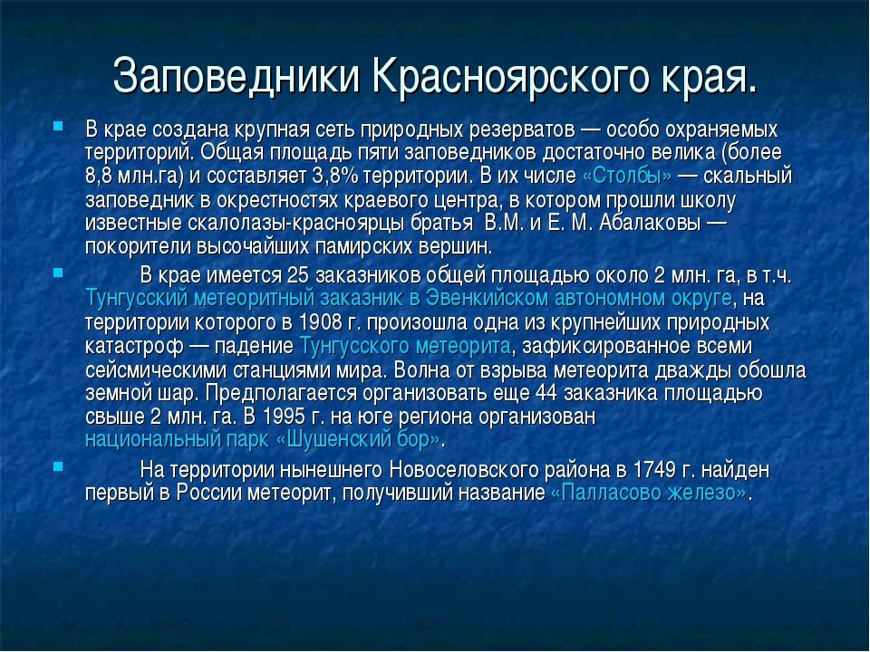 Заповедники Красноярского края. В крае создана крупная сеть природных резерва...