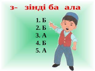 1. Б 2. Б 3. А 4. Б 5. А