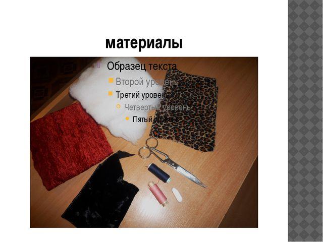 материалы