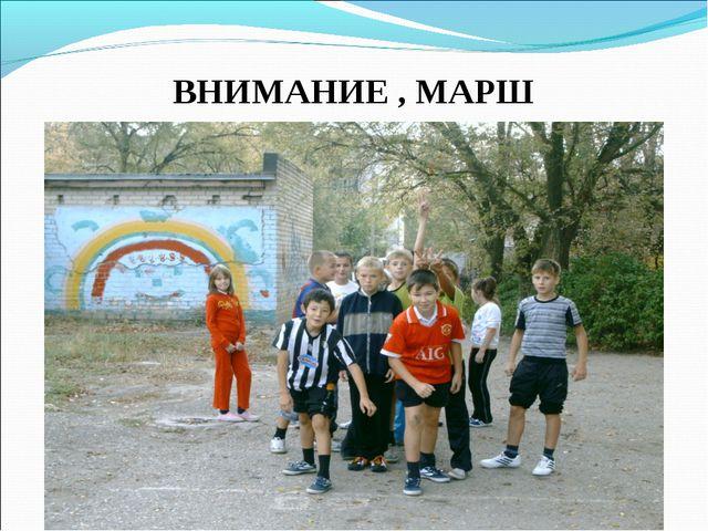 ВНИМАНИЕ , МАРШ