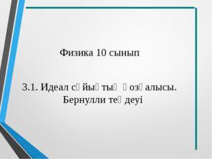 Физика 10 сынып 3.1. Идеал сұйықтың қозғалысы. Бернулли теңдеуі