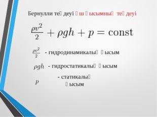 Бернулли теңдеуі үш қысымның теңдеуі - гидродинамикалық қысым - гидростатикал