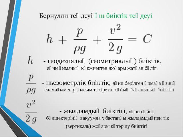 Бернулли теңдеуі үш биіктік теңдеуі - геодезиялық (геометриялық) биіктік, яғн...