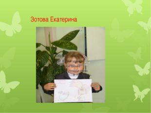 Зотова Екатерина