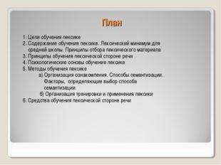 План 1. Цели обучения лексике 2. Содержание обучения лексике. Лексический мин