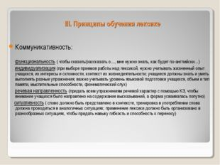 III. Принципы обучения лексике Коммуникативность: функциональность ( чтобы ск