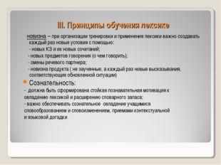 III. Принципы обучения лексике новизна – при организации тренировки и примене