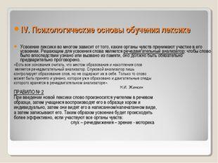 IV. Психологические основы обучения лексике Усвоение лексики во многом завис