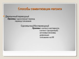 Способы семантизации лексики Двуязычный/переводный Приемы: однословный перево